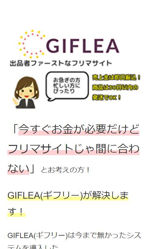 GIFLEA(ギフリー)