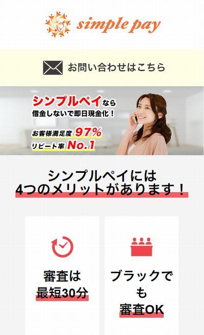 simplepay(シンプルペイ)