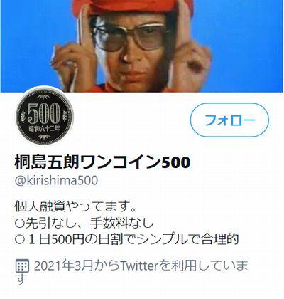 桐島五朗ワンコイン500