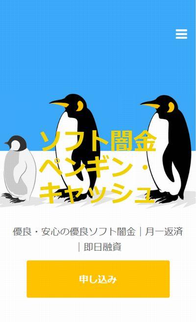 ペンギン・ キャッシュ