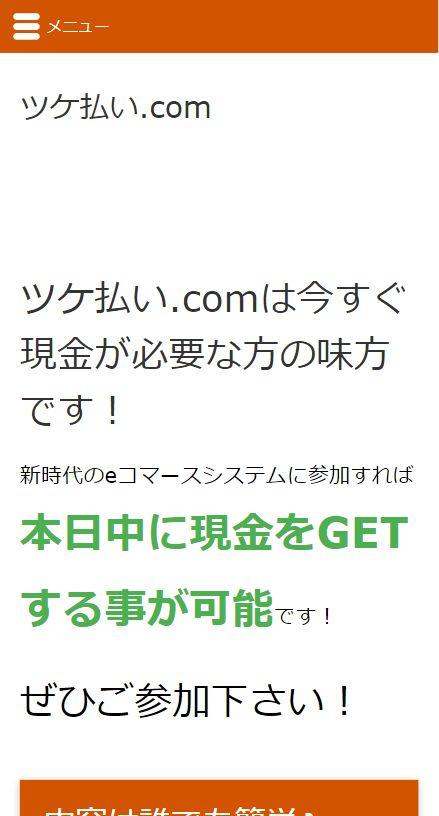 ツケ払い.com